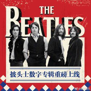 披头士乐队:几十年的版权纷争终于落幕了!