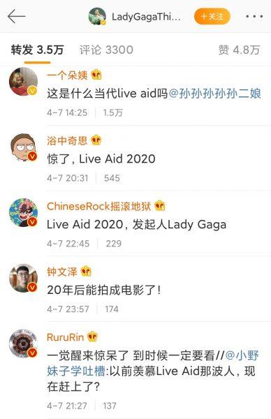 """抗击新冠疫情,2020版""""拯救生命""""演唱会"""